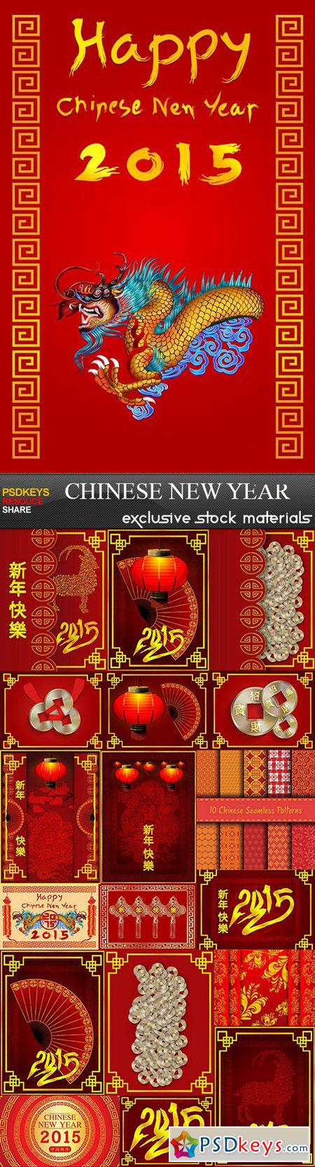 Chinese New Year of the Goat 2015, 25xEPS