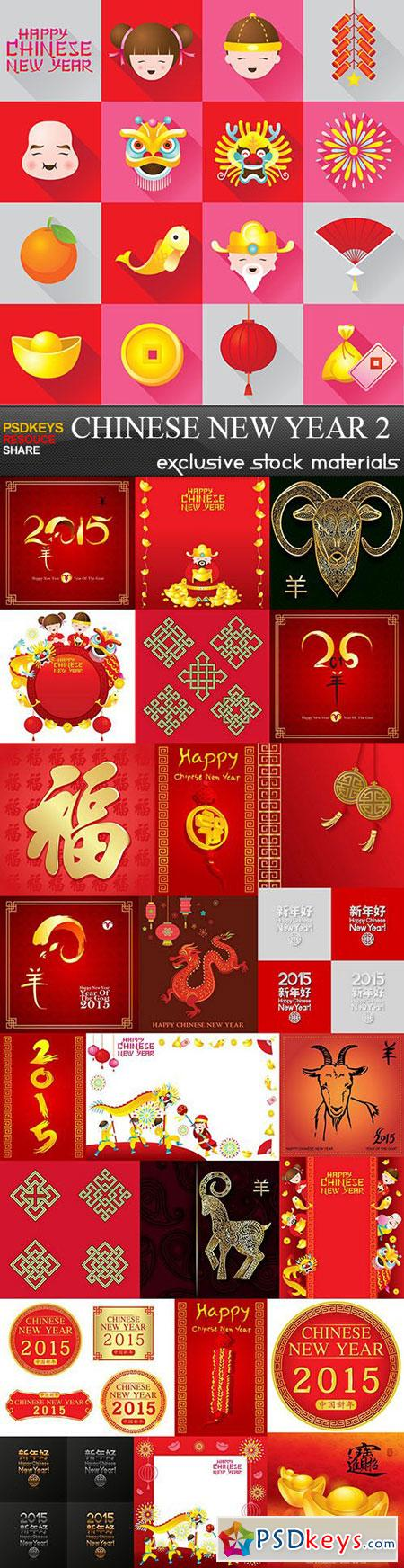 Chinese New Year of the Goat 2015 vol.2, 25xEPS