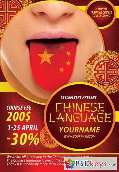 Chinese Language Course PSD Flyer Template + Facebook Cover