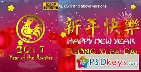 Chinese New Year Wish 2017 19287872 - After Effects Projects