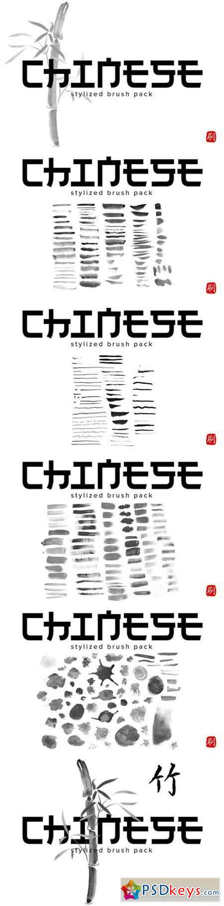 Chinese AI brushes pack 2135926