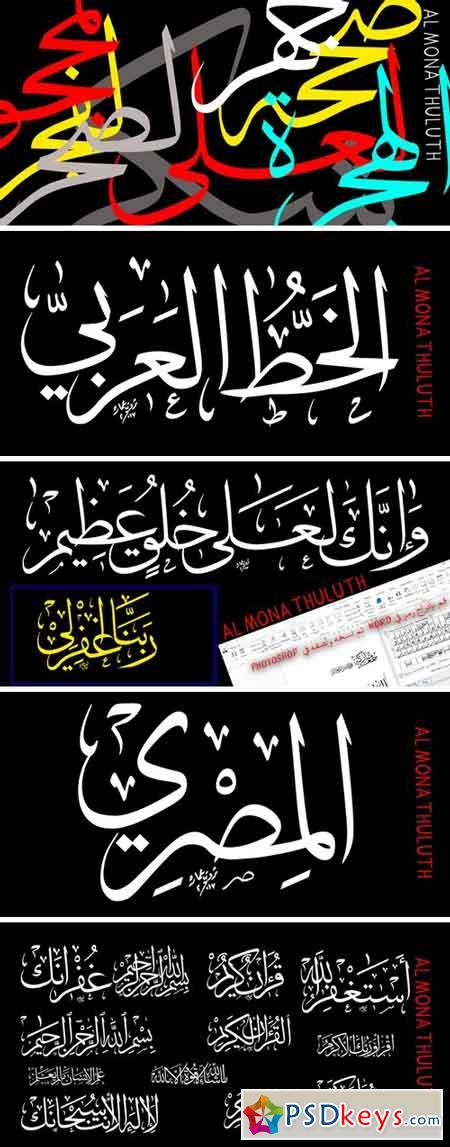 ALMONA THULUTH Font Family - 2 Fonts