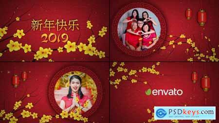 Videohive Chinese or Korean New Year Slideshow