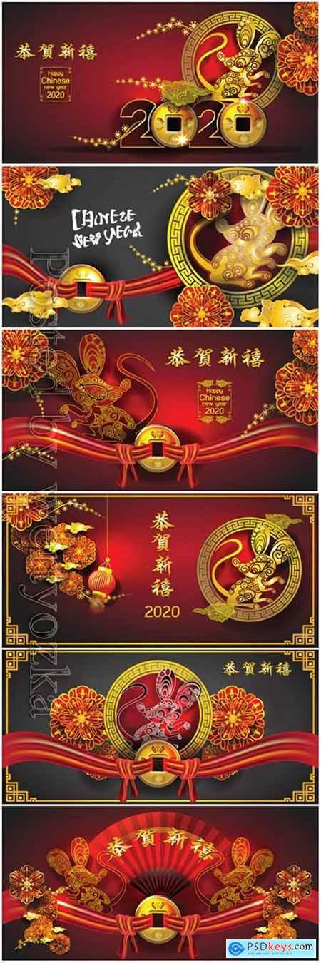 Happy chinese new year 2020, holiday vector with year of rat v2