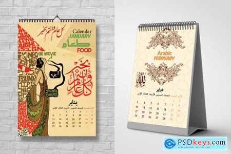 12 Pages Arabic Calendar Template 4656681