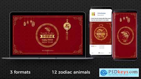 Chinese New Year Opener 25312151